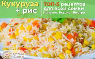Отварной рис с кукурузой и колбасой – рецепт пошаговый с фото