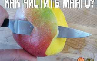 Как правильно чистить манго? – полезные советы и лайфхаки