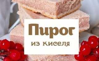 Пирог на киселе – рецепт пошаговый с фото