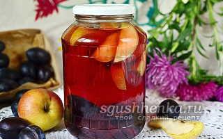 Компот из яблок, слив и груши – рецепт пошаговый с фото