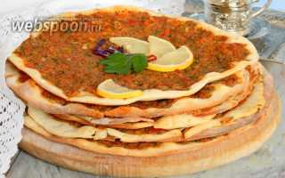 Лахмаджун – турецкая пицца с фаршем – рецепт пошаговый с фото